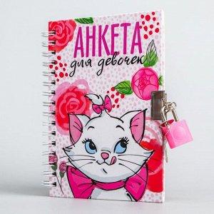 """Анкета для девочек А6 """"Анкета для девочек"""", Коты-аристократы"""