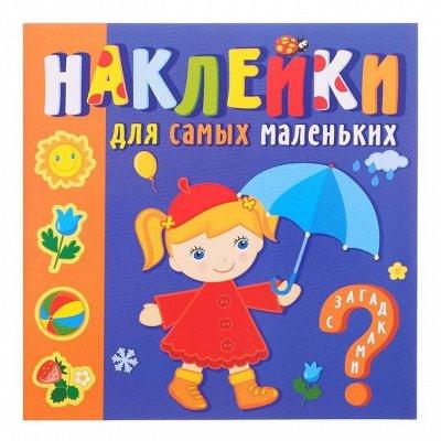 Не скучай — почитай! Книжки для обучения и развлечения — Книжки c наклейками-3 — Книги для творчества