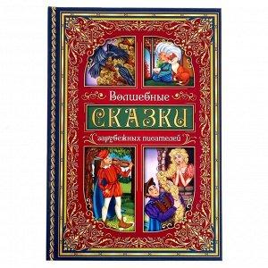 """Книга в твёрдом переплёте """"Волшебные сказки зарубежных писателей"""" 112 стр"""