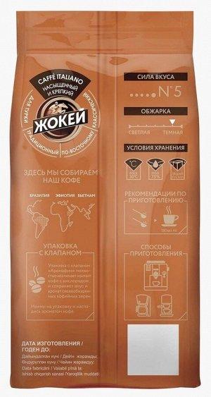 Кофе Жокей зерно в/сорт Caffe Italiano м/у 500г
