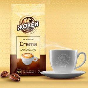 Кофе в зернах Жокей Крема, 230 г