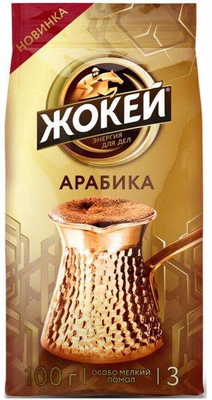 Кофе Жокей молотый в/сорт Для турки 100г 1/24