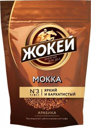 Кофе Жокей растворимый сублимированный Мокка м/у 70г