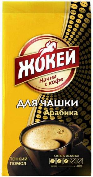 Кофе Жокей для чашки молотый, 250 гр