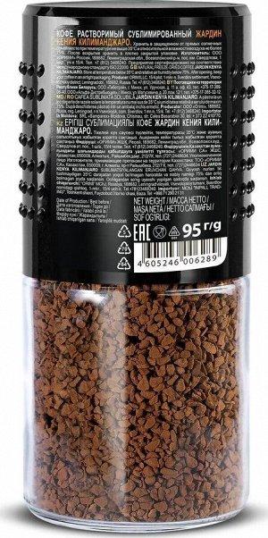Кофе Жардин Кения Килиманджаро растворимый 95гр, ст/б
