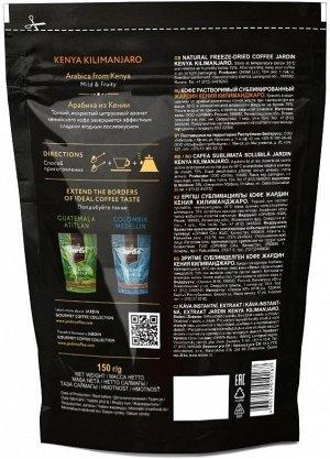 Кофе Жардин Кения Килиманджаро растворимый 150г