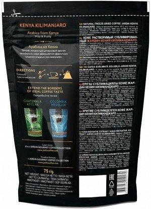 Кофе Жардин Кения Килиманджаро растворимый м/у 75г