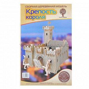 """Сборная модель """"Крепость короля"""""""