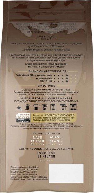 Кофе Жардин Американо крема зерно натур 250г