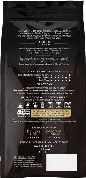 Кофе Жардин зерно натур 250г Эспрессо стайл ди Милано