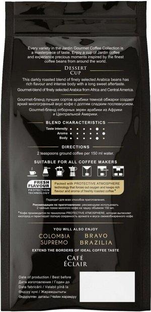 Кофе Жардин зерно натур 250г Дессерт Кап