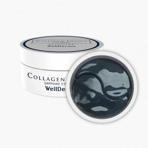 Увлажняющие патчи с морским коллагеном WellDerma Collagen Impact Sapphire Eye Mask 60шт(100гр)