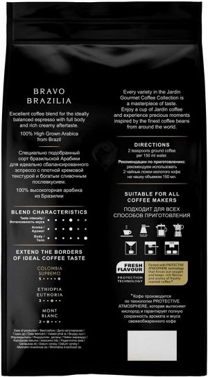 Кофе в зернах Жардин Браво Бразилия 1000 гр