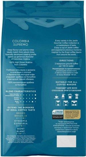 Кофе Жардин Колумбия Супремо зерно 1000 гр