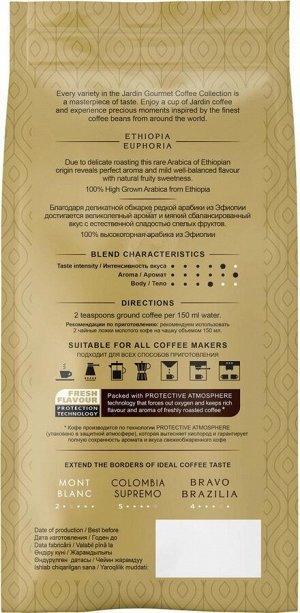 Кофе Жардин зерно Эфиопия Эйфория 250 гр