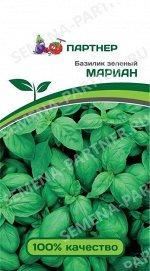 Семена Базилик Мариан зеленый ^(1Г)