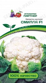 Семена Капуста цветная Смилла F1 15 шт