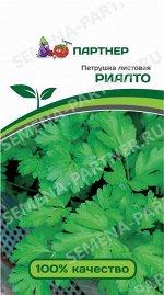 Семена Петрушка листовая Риалто