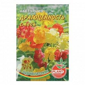 """Семена цветов Настурция """"Драгоценная"""", смесь, 0,07 г"""