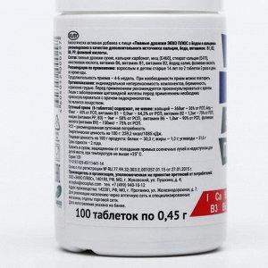 Пивные дрожжи с йодом и кальцием, 100 таблеток