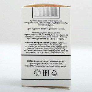 Масло чёрного тмина, 100 капсул по 0,4 г