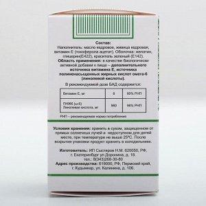 Живица кедровая на кедровом масле, 100 капсул по 0,4 г