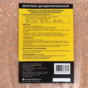 Диатомит садовый Био-система,  6 л