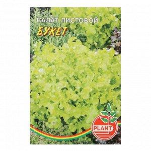 "Семена Салат ""Букет"", 0,2 г"