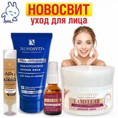 Вся сила русской косметики в одной покупке — Новосвит - Уход для лица — Для лица
