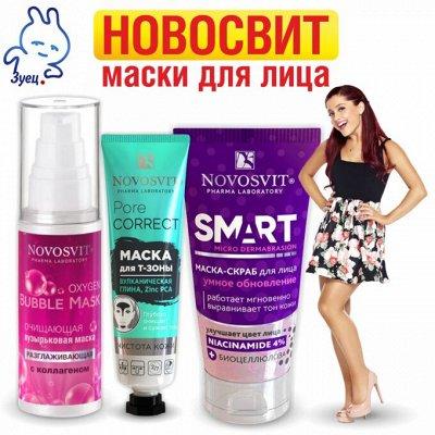 Бомбические марки косметики в наличии — Новосвит - Маски для лица — Маски и патчи