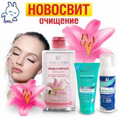 Бомбические марки косметики в наличии — Новосвит - Очищение — Очищение