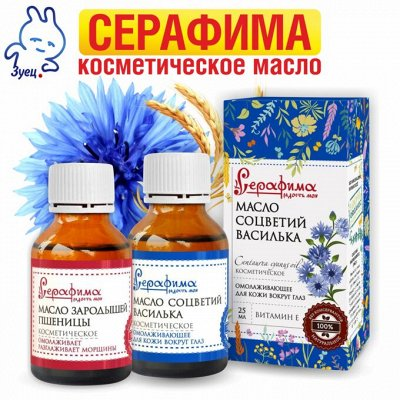 Бомбические марки косметики в наличии — Серафима - Косметическое масло — Для лица