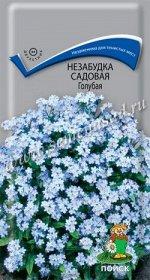 Незабудка садовая Голубая ЦП