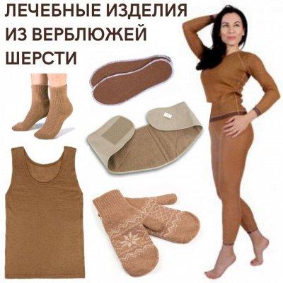 В наличии хозы, одежда, бижу, авто и др       —  Верблюжья шерсть,  гетры, бабуши, мумие — Обувь