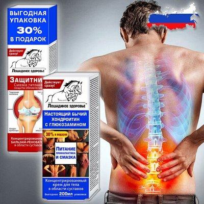 Худеем безопасно и эффективно! Корсеты, бады — Защита и восстановление суставов! Без боли в спине! — Кремы для тела, рук и ног