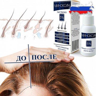 Японский витамин С! — System 4, Миноксин, Эсвицин- стимуляторы роста волос! — Для волос