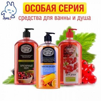 Натура Сиберика — учитесь баловать себя — Особая серия — Средства для ванны и душа