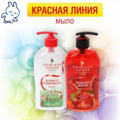 Натура Сиберика — учитесь баловать себя — Красная линия — Мыло