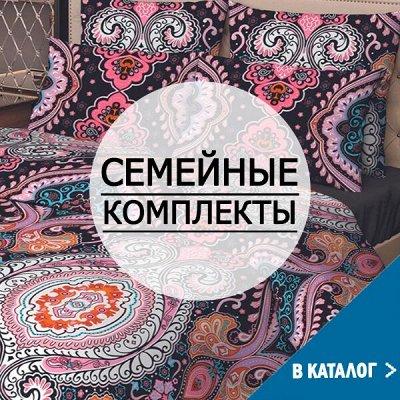 Шикарное постельное и покрывала — Ваши сладкие сны — Семейный — Спальня и гостиная