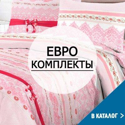 Шикарное постельное и покрывала — Ваши сладкие сны — Евро — Спальня и гостиная
