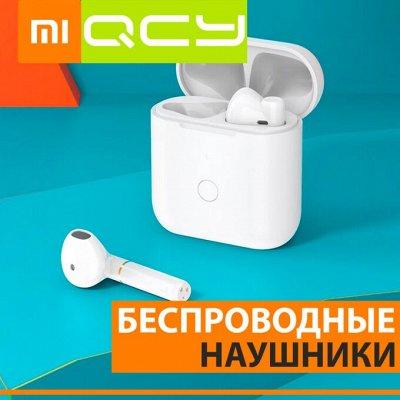 FreeQuick. Новая защита любого смартфона — Беспроводные наушники Xiaomi QCY