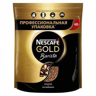 Лавка кофе и чая. Большой выбор! Быстрая доставка — Кофе Nescafe — Растворимый кофе