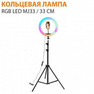 Кольцевая светодиодная лампа RGB LED MJ33 / 33 см