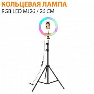 Кольцевая светодиодная лампа RGB LED MJ26 / 26 см
