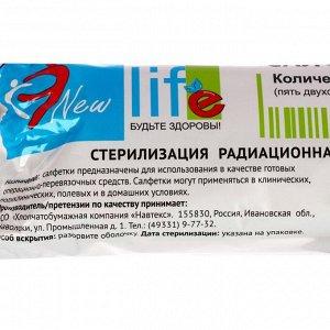 Салфетки марлевые медицинские двухслойные стреильные 45 х 29 см 5 шт 30 гр/м2