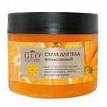 GEO скраб для тела апельсиновый для упругости кожи /300