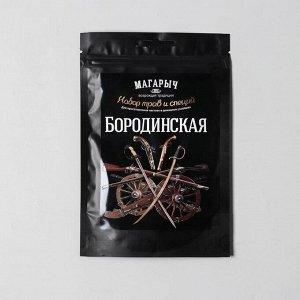 Набор трав и специй МАГАРЫЧ «Бородинская»