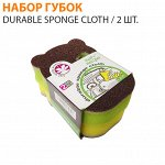 Набор губок для мытья посуды Durable Sponge Cloth / 2 шт.