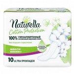 NATURELLA Cotton Protection Женские гигиенические прокладки Maxi Single 10шт