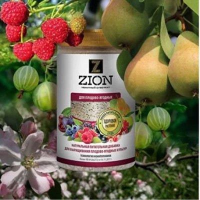 Новый приход! Помощник садовода! Универсальные удобрения — Цион для плодово-ягодных